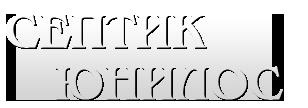 http://septiki-yunilos.ru
